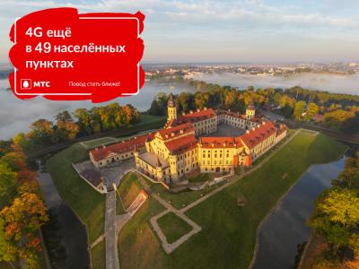 МТС (Беларусь) запускает 4G в еще в 49 населенных пунктах