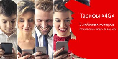 МТС запустил безлимит звонков на любимые номера во все сети на тарифах 4G