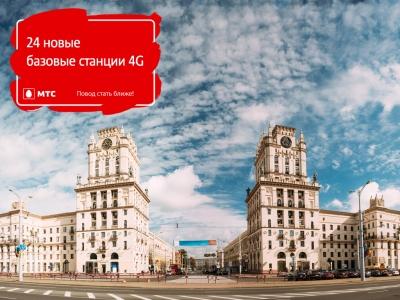 МТС увеличил покрытие 4G в Минске и области