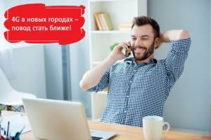 4G от МТС появилось еще в 19 населенных пунктах Беларуси