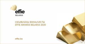 EFFIE AWARDS BELARUS 2020 представил финалистов